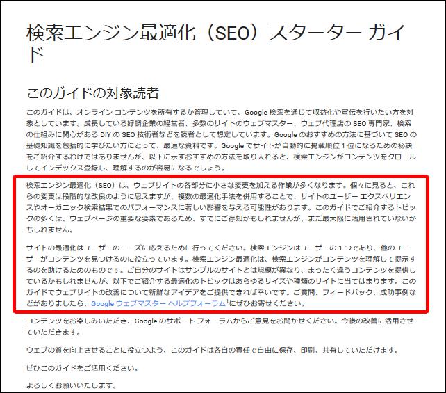 「検索エンジンの最適化」に関する記述追加