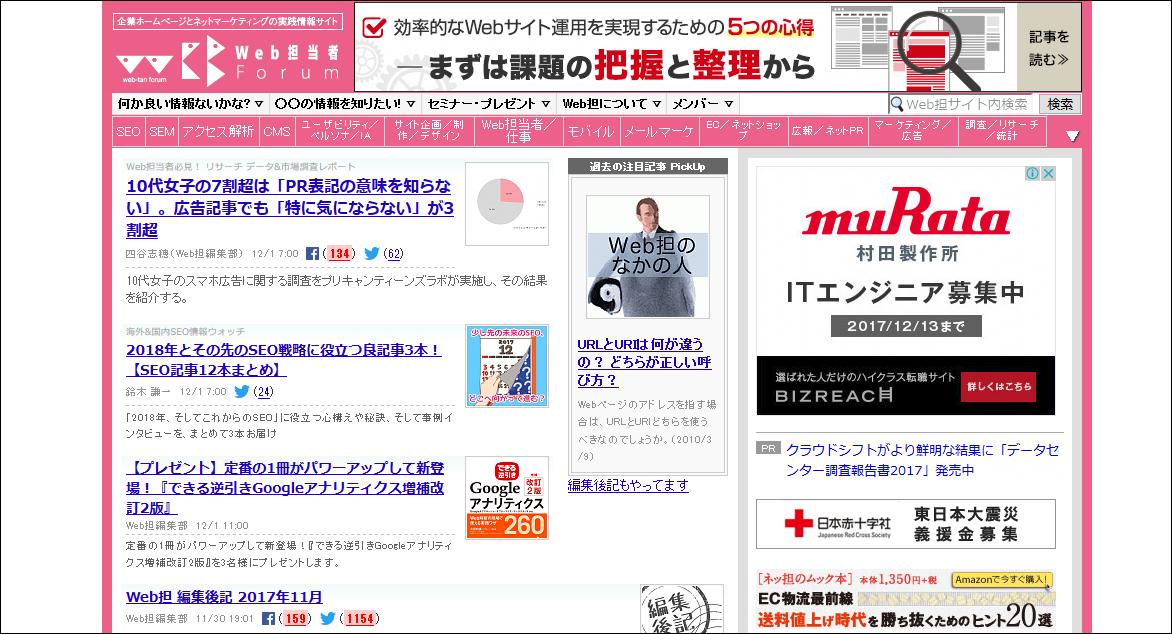 【サイト】Web担当者Forum