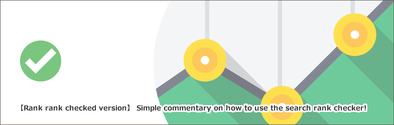 【順位チェック決定版】検索順位チェッカーの使い方をシンプルに解説!