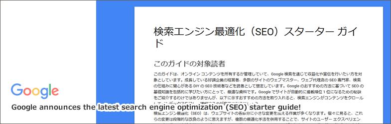 Google、最新の検索エンジン最適化(SEO)スターターガイドを発表!