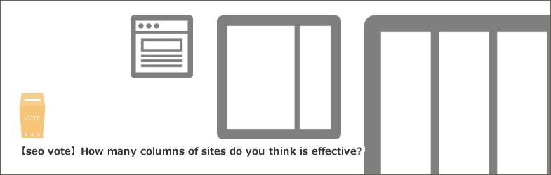 何カラムのサイトが効果的だと思う?
