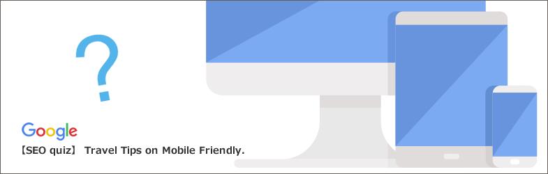 【SEOクイズ】モバイルフレンドリーに関する豆知識