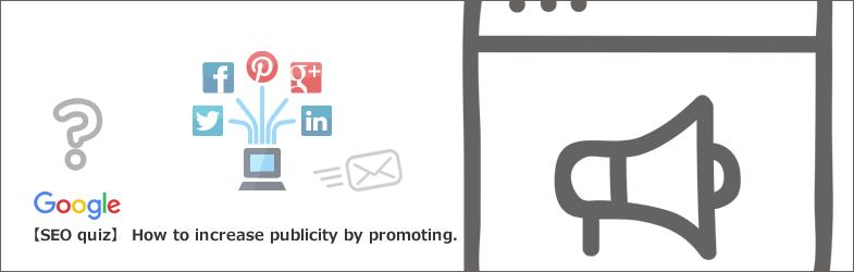 【SEOクイズ】宣伝してサイト評価を高める方法