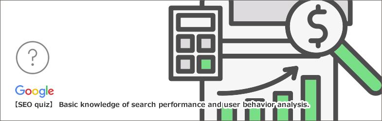 【SEOクイズ】検索パフォーマンスとユーザー行動分析の基本知識