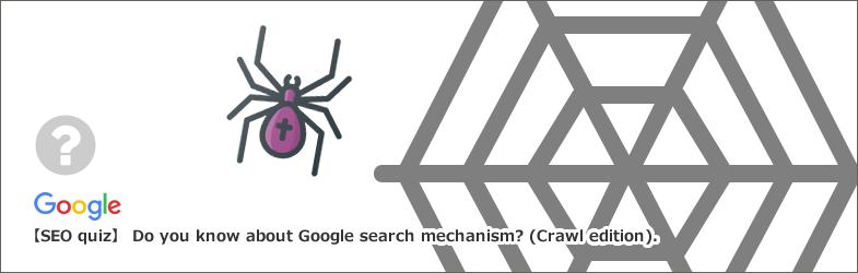 【SEOクイズ】Google検索の仕組みについて知ってますか?(クロール編)