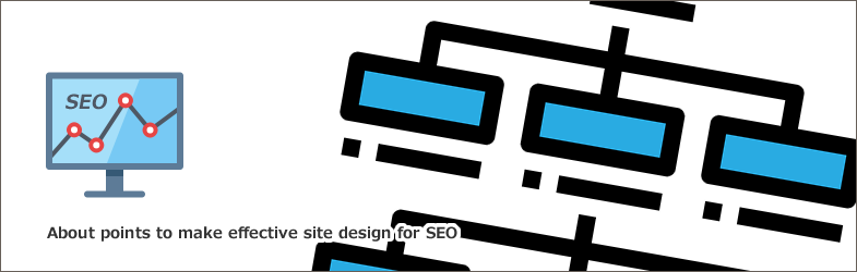 SEOに効果的なサイト設計をするためのポイントについて