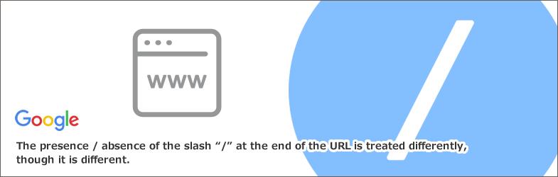 URL末尾のスラッシュ「/」有無は、別物だが同等に扱う