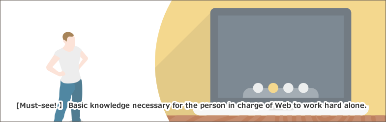 【必見!】Web担当者が1人で頑張るために必要な基本知識