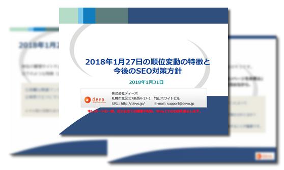 【無料SEO対策レポート】2018年1月27日の順位変動の特徴と今後のSEO対策方針