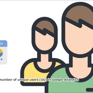 Googleアナリティクスでユニークユーザー(UU)数を調べる方法について