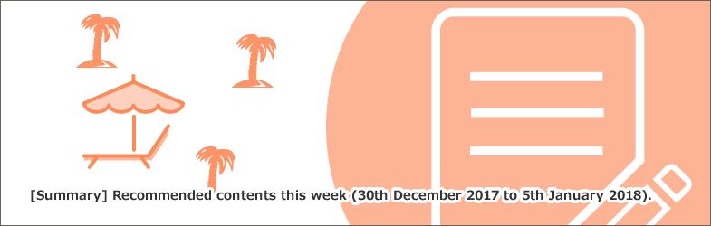 【まとめ】今週(2017年12月30日~2018年1月5日)のおすすめコンテンツ