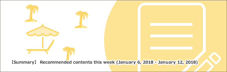 【まとめ】今週(2018年1月6日~2018年1月12日)のおすすめコンテンツ