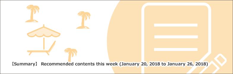 【まとめ】今週(2018年1月20日~2018年1月26日)のおすすめコンテンツ