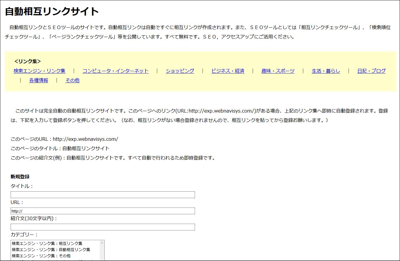 自動相互リンクサイト