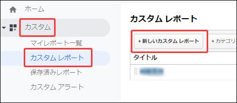 ページごとのユニークユーザー数を調べるために、新しいカスタムレポート機能を選択