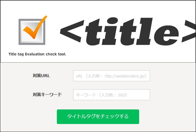 タイトルタグ(title)評価チェックツール