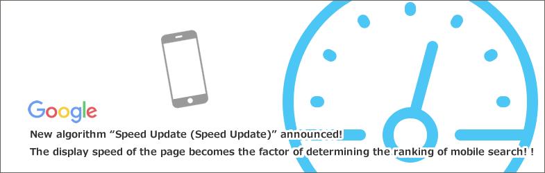 新アルゴリズム「Speed Update(スピードアップデート)」を発表!ページの表示速度がモバイル検索の順位決定の要因となる!!