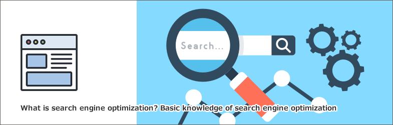 検索エンジン最適化とは?検索エンジン最適化の基礎知識について
