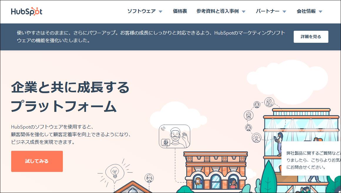 HubSpot Japan株式会社