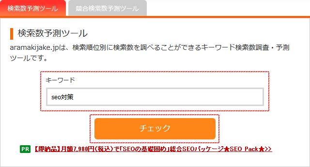 aramakijakeで検索数のあるキーワードを選定する手順①