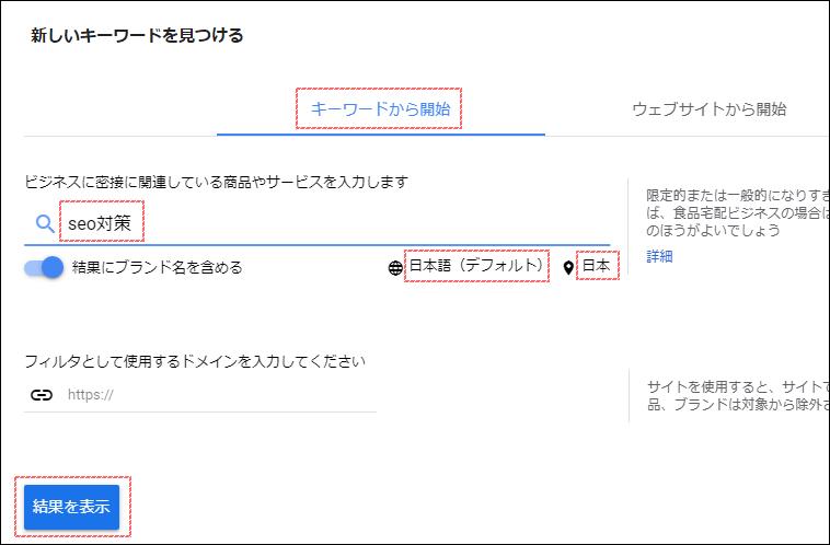 キーワードプランナーで検索数のあるキーワードを選定する手順②