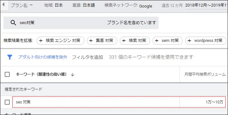キーワードプランナーで検索数のあるキーワードを選定する手順③
