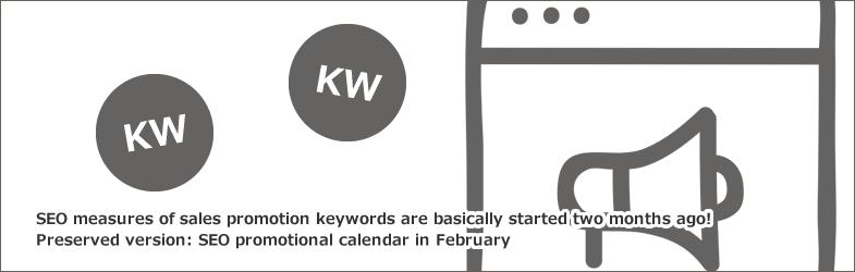 販促キーワードのSEO対策は2カ月前に開始が基本!保存版:2月のSEO販促カレンダー