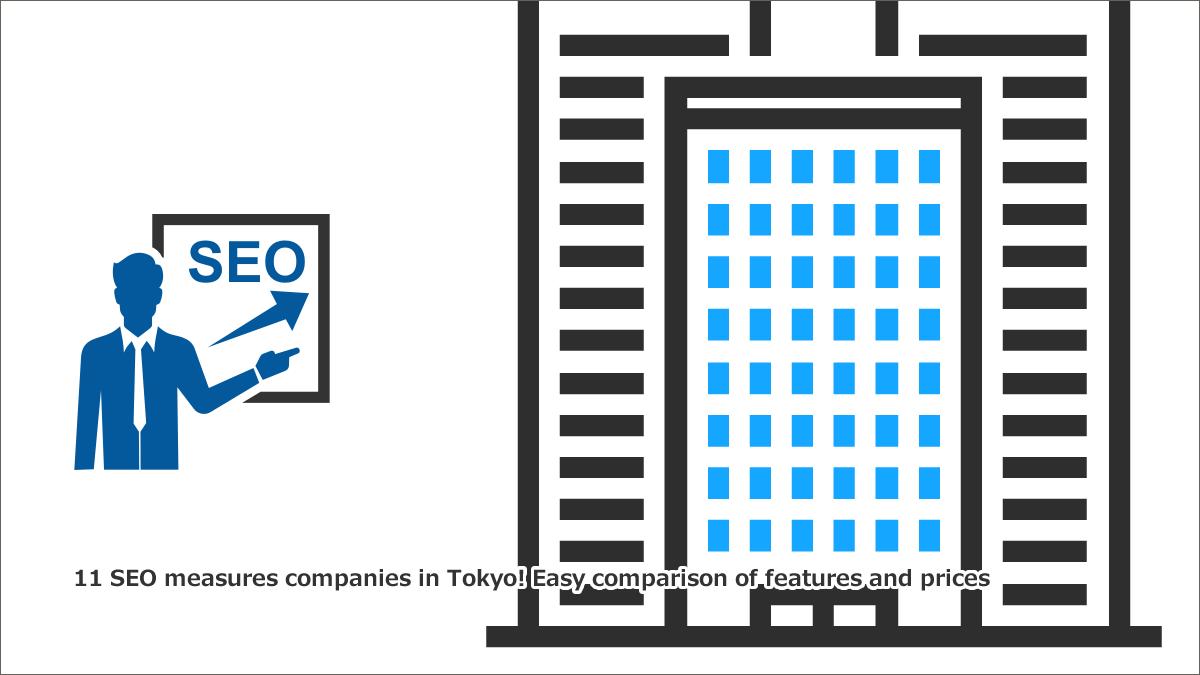東京のSEO対策会社11選!特徴と料金をわかりやすく比較
