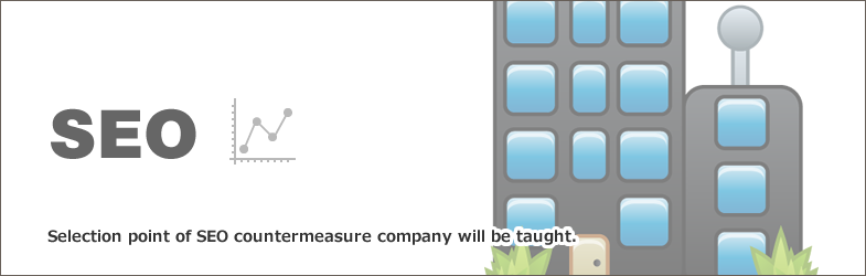 SEO対策会社の選定ポイント教えます