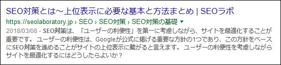 検索結果に表示されるタイトルやディスクリプションなどのスニペット関連