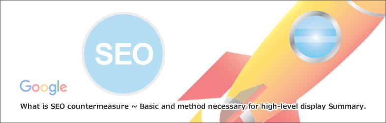 SEO対策とは~上位表示に必要な基本と方法まとめ