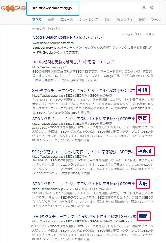 サイトコロン(site:)で類似ページを調査