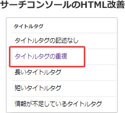 サーチコンソールのHTML改善機能でタイトルの重複を確認
