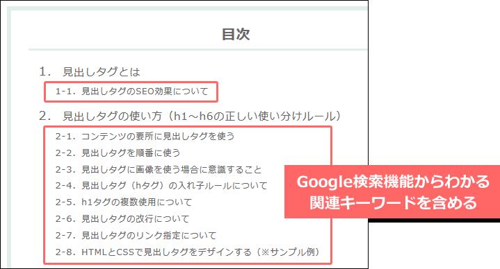 Google検索機能を駆使してわかる関連キーワードを含める