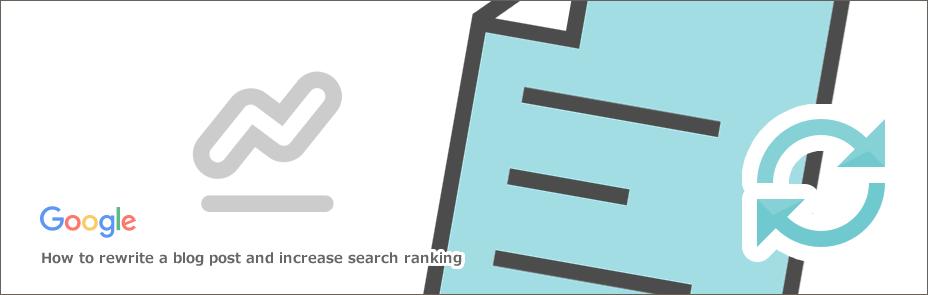 ブログ記事をリライトして、検索順位を上げる方法