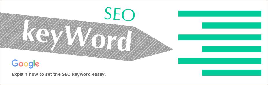 SEOキーワードの設定方法をわかりやすく解説