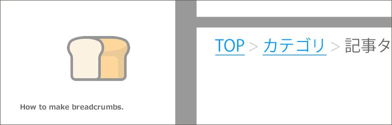 パンくずリストの作り方(※HTML5とCSSのデザインサンプル有)