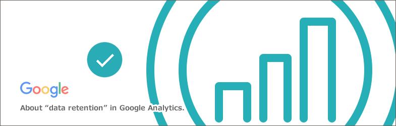 Googleアナリティクスの「データ保持」について
