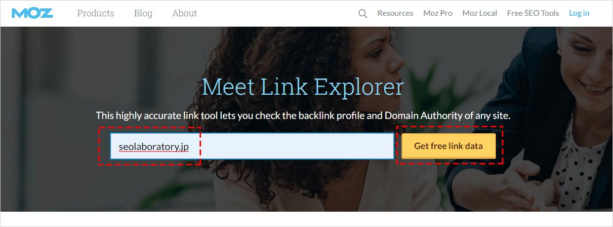 MozのLink Explorer(リンクエクスプローラー)でドメインレーティング(DR)をチェックする方法①