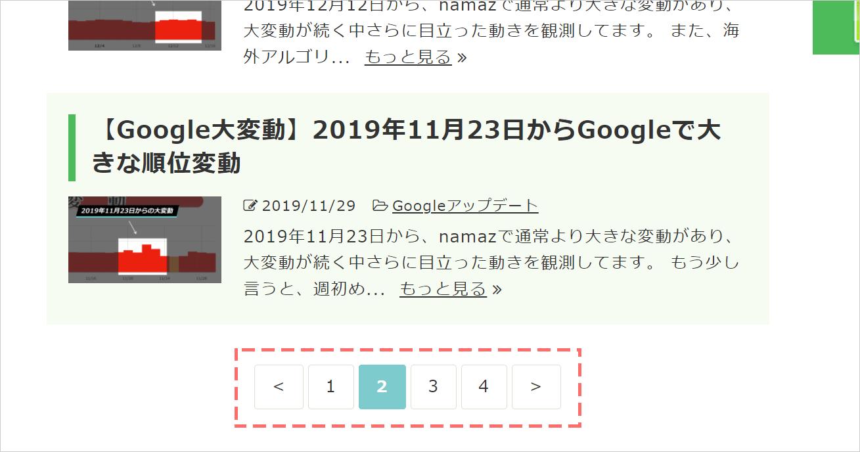 一覧ページに設置する一般的なページネーション