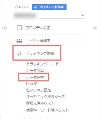Googleアナリティクスの「データ保持」の設定方法②