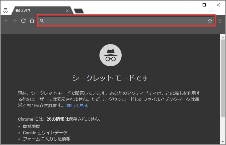 Googleのプライベート検索の方法②