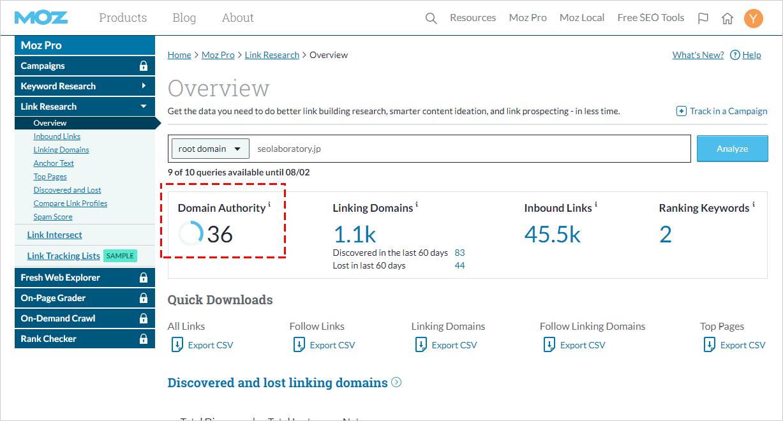 MozのLink Explorer(リンクエクスプローラー)でドメインレーティング(DR)をチェックする方法②