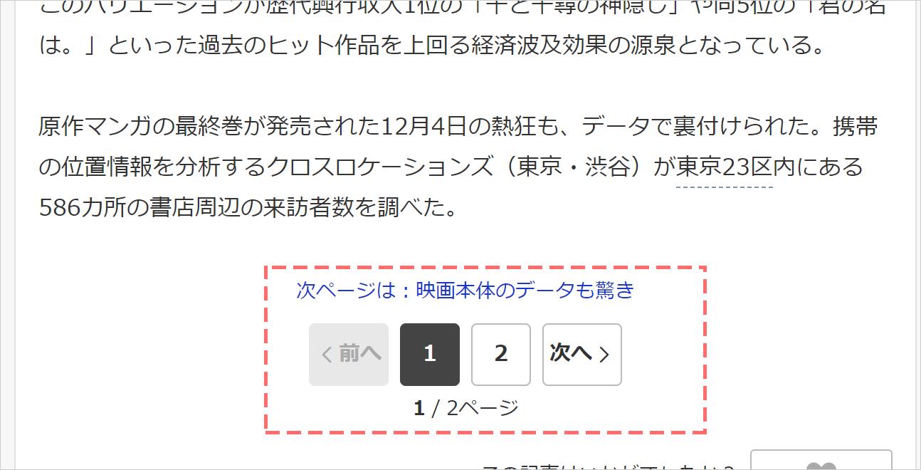 通常のブログ記事(ニュース記事)ページに設置するページング(ページネーション)