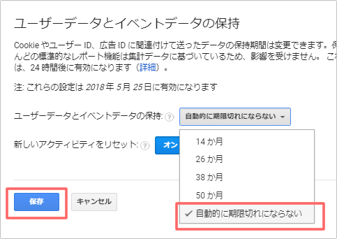 Googleアナリティクスの「データ保持」の設定方法