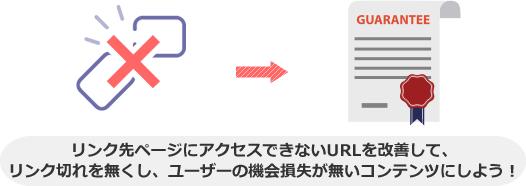 リンク先ページにアクセスできないURLを改善して、 リンク切れを無くし、ユーザーの機会損失が無いコンテンツにしよう!