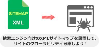検索エンジン向けのXMLサイトマップを設置して、 サイトのクローラビリティ考慮しよう!