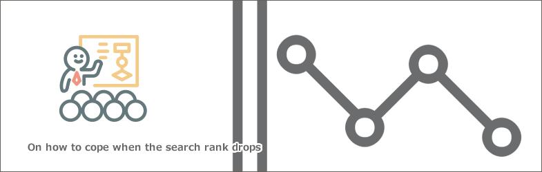 検索順位が下落したときの対処法について