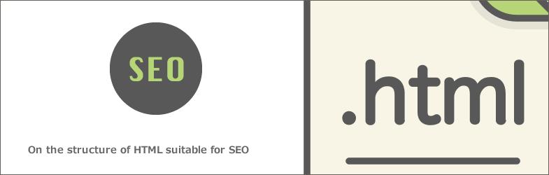SEOに適したHTMLの構造について