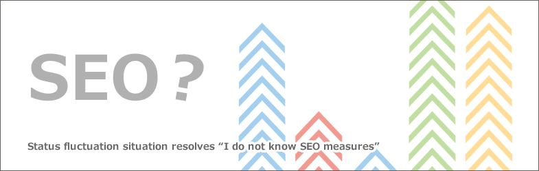 「SEO対策がわからない」を順位変動状況が解決する